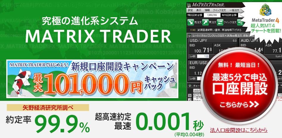 JFX|マトリックストレーダー FX