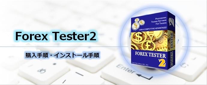 ForexTester2でチャートを検証してみよう!