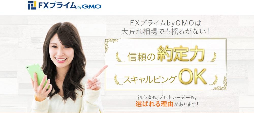 FXプライム by GMO