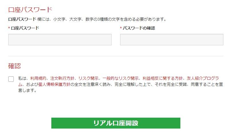 xmtrading 口座開設手順 個人情報の入力7