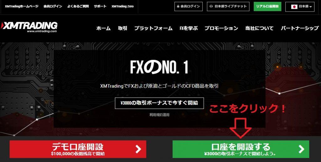 XMTRADING TOPページ