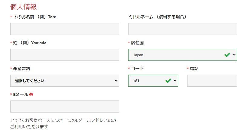 xmtrading 口座開設手順 個人情報の入力1