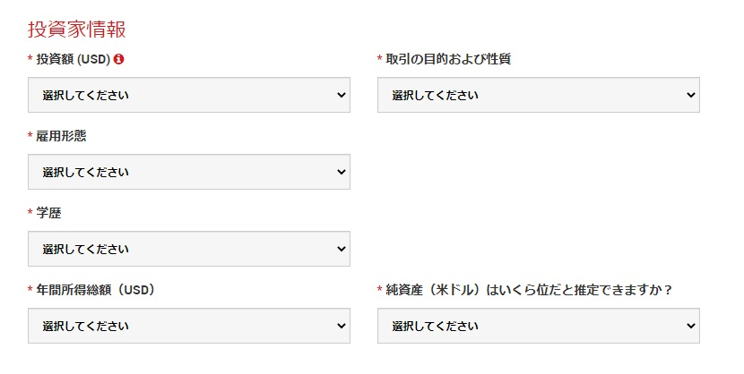 xmtrading 口座開設手順 個人情報の入力6